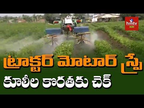 Tractor Motor Sprayer for Crops | hmtv Agri