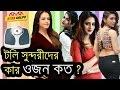টলি সুন্দুরীদের ওজন কত জানেন ?? Bengali Actress real Weight   Subhashree   Koel   Mimi   Srabanti