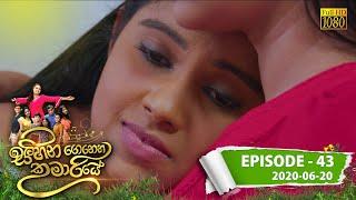 Sihina Genena Kumariye | Episode 43 | 2020-06-20
