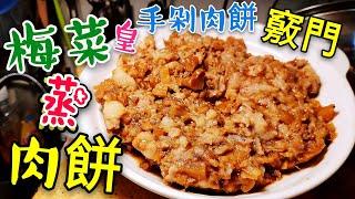 〈 職人吹水〉 手剁肉餅酒樓水準點樣做 梅菜蒸肉餅 當中竅門 Steamed Minced Pork with Preserved Vegetables