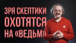 Зря скептики охотятся на «ведьм» | Александр Сергеев