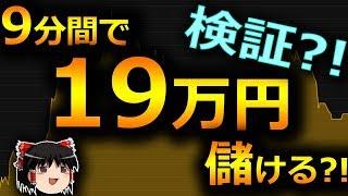 【バイナリーオプション】 9分間で+19万円儲ける。検証 【初心者、シグナルツール】