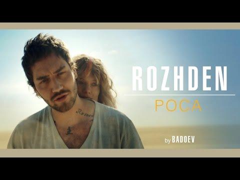 Концерт Rozhden в Одессе - 4