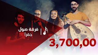 جفرا - فرقة صول تحميل MP3