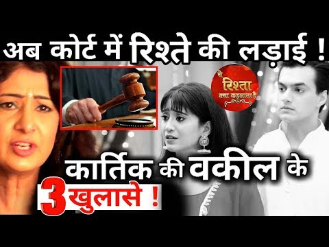 Yeh Rishta Kya Kehlata Hai to witness Courtroom drama; Kartik's lawyer makes 3 big revelation!