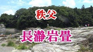 埼玉観光スポット秩父長瀞「岩畳」を散策