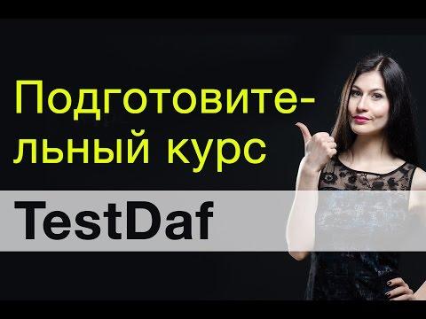 Подготовительный курс к TestDaf. Зачем? Почему? Мой опыт