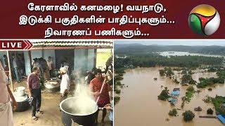 கேரளாவில் கனமழை! வயநாடு, இடுக்கி பகுதிகளின் பாதிப்புகளும்... நிவாரணப் பணிகளும்... | #KeralaFlood