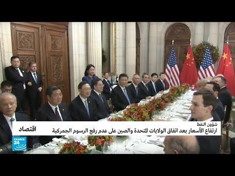 العرب اليوم - ارتفاع أسعار النفط بعد اتفاق أميركا والصين على عدم رفع الرسوم الجمركية