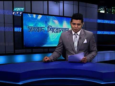 04 PM News Headline    বিকাল ০৪টার সংবাদ শিরোনাম    09 June 2021    ETV News
