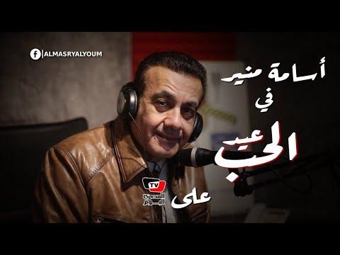 أسامة منير في عيد الحب على «المصري اليوم»