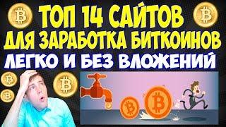 ТОП 14 сайтов для заработка биткоинов без вложений