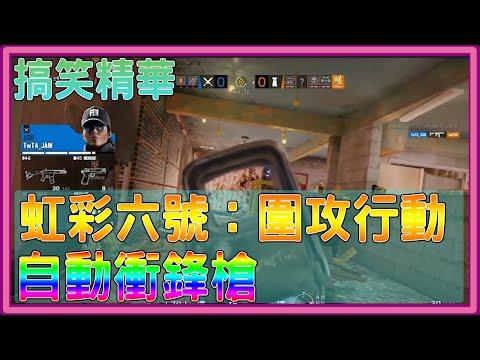 虹彩六號 搞笑精華 ➽槍自己先動手的【翔龍實況】