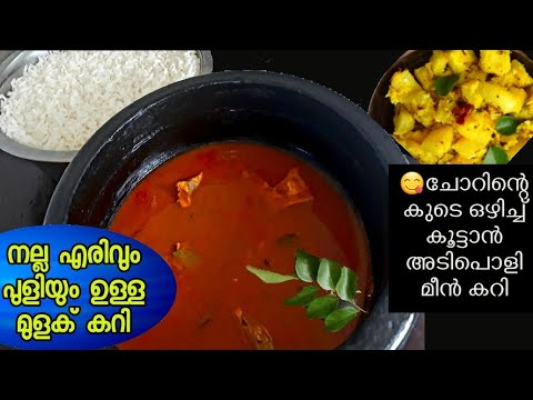 Kerala fish curry|Meen mulakittathu curry|മീൻ മുളകിട്ടത്|without coconut 2019