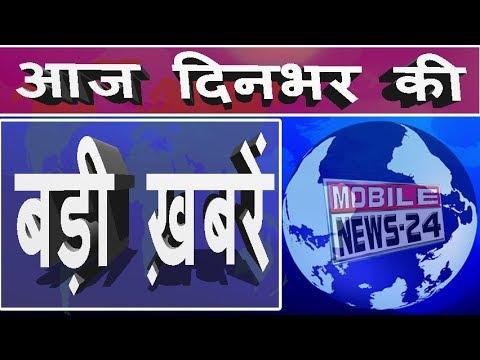 आज दिनभर की बड़ी ख़बरें | Breaking news | News headlines | Aaj ka news | Badi khabren | mobilenews 24