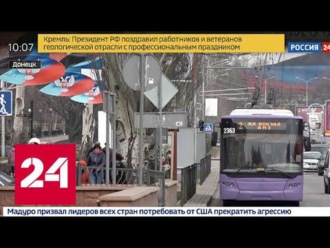 Донецкая народная республика отмечает первый юбилей — Россия 24