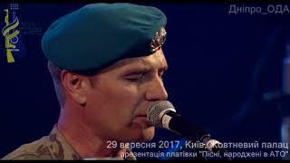 """Олег Сорока - Земле моя (""""Пісні, народжені в АТО"""")"""