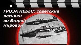 ГРОЗА НЕБЕС: советские летчики во Второй мировой - редкие фото