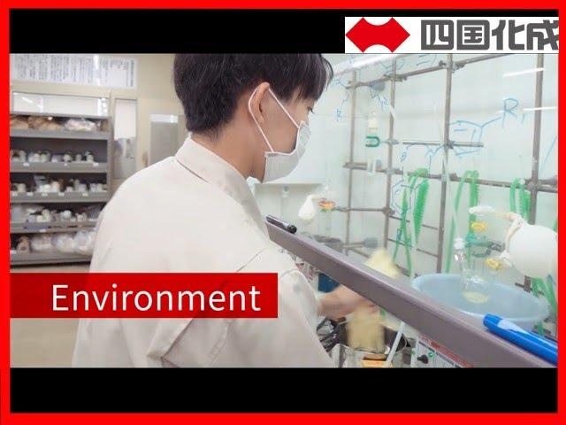 【四国化成】採用ムービー短編~研究開発~世界で活躍!香川の化学・建材メーカー