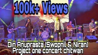 Din (Anuprasta) (Swopnil & Niran) Project one concert live in chitwan