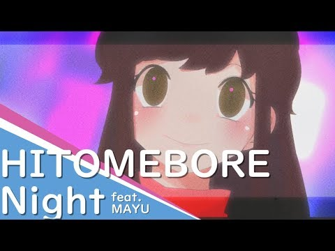 ヒトメボレナイト (HITOMEBORE Night) / *Luna feat.MAYU 【Future Funk】