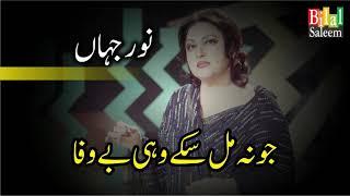 Jo Na MIl Sakay Wohi BeWafa - Noor Jahan - YouTube