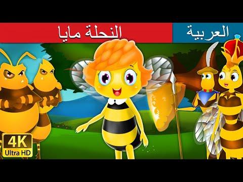 النحلة مايا   قصص اطفال   حكايات عربية
