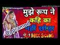 Mujhe rup ne kahi ka nahi chora  top old hindi love Dj song