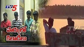 Teenage Boys Blackmailing Lovers & Young Couple And Collecting Money In East Godavari.
