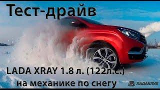 Тест-драйв LADA XRAY | Лада Х рей 1.8 л. (122 л.с.) с механикой на бездорожье