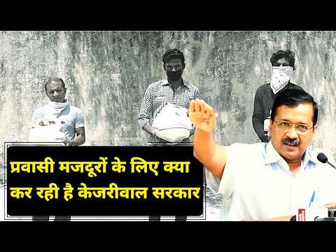 #Delhi में प्रवासी मजदूरों के लिए क्या कर रही है #Kejriwal सरकार ?
