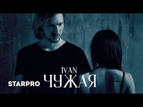 Ivan - Чужая