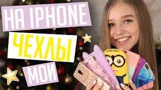 Мои ЧЕХЛЫ на IPHONE 😻 Покупки с AliExpress ❤️ Подарки ВАМ 🎁