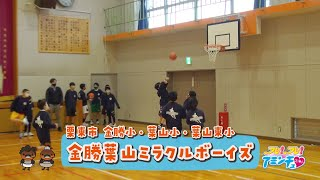 学校の枠を越えてミニバスケ!「金勝葉山ミラクルボーイズ」栗東市