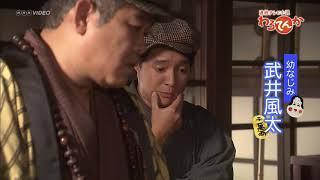 連続テレビ小説わろてんか完全版PR動画