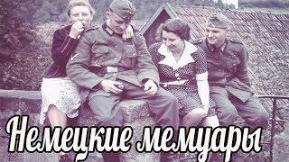 Немецкий солдаты был удивлен поведением женщин на украине .Немецкие мемуары военные истории