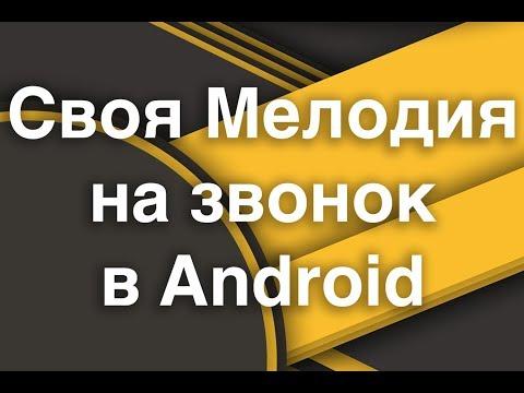 Свой рингтон на звонок  Android (Своя мелодия на звонок)