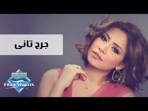 Sherine - Gar7 Tany   شيرين - جرح تانى