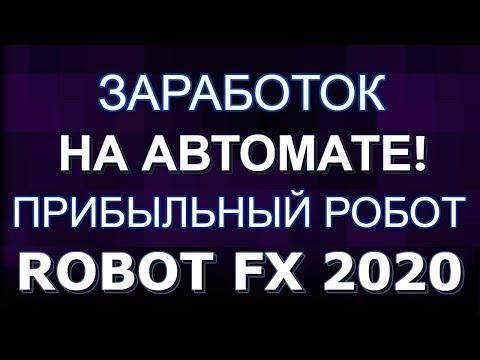 Заработок на автомате прибыльный робот форекс robotfx 2020