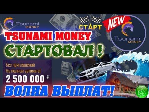ЦУНАМИ МАНИ (Tsunami Money) СТАРТОВАЛ!  МОЙ ОТЗЫВ - КАК ЗАРАБОТАТЬ В ИНТЕРНЕТЕ 2 500 000 РУБЛЕЙ!