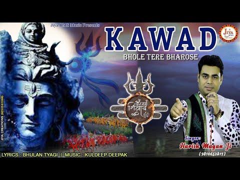kawad bhole tere bharose pe