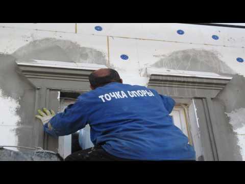 Как правильно утеплить дом. Этапы работ по утеплению фасадов дома по технологии мокрый фасад.