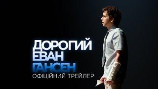Дорогий Еван Гансен. Офіційний трейлер (український)