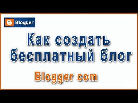 Как создать бесплатный блог на Blogger | Урок 1