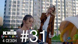 Киев днем и ночью - Серия 31 - Сезон 4