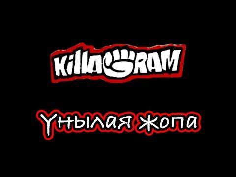 KillaGram – Унылая жопа