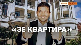 Що Путін зробить з квартирою Зеленського в Криму? | Крим.Реалії