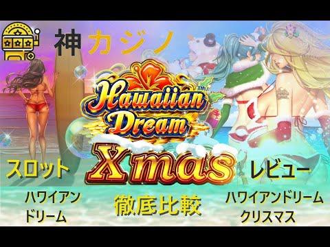 ハワイアンドリームクリスマスのプレイ動画