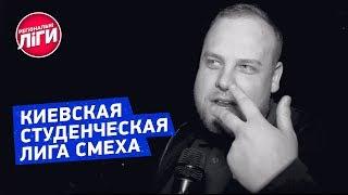 Киевская Студенческая Лига Смеха | Фестиваль