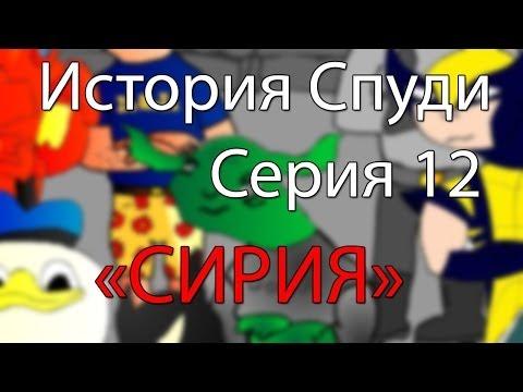 История спуди - 12 серия (Сирия)